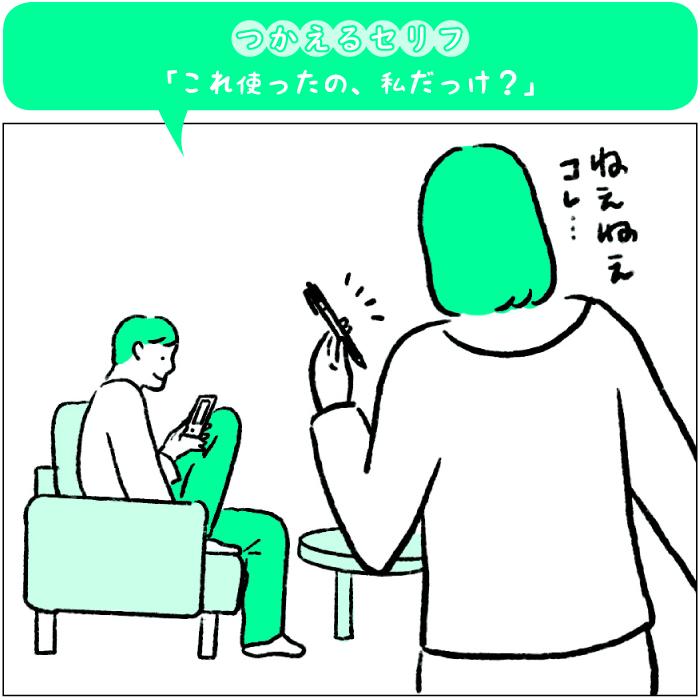 「お米研いでおいて」はココまでだから!プチイラッ回避の家事シェア術!の画像2