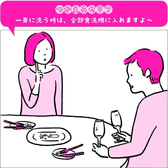 ステキ食器ほど食洗器NGの法則…押し付けあわない家事シェア法の画像2