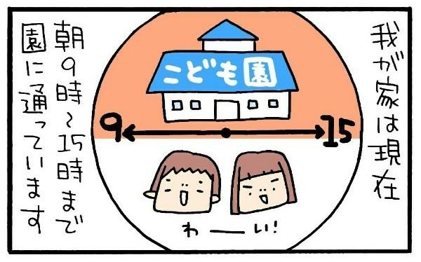 """「家に子どもがいても絵は描けますよね?」浸透しない""""在宅フリーランス""""のリアルの画像1"""
