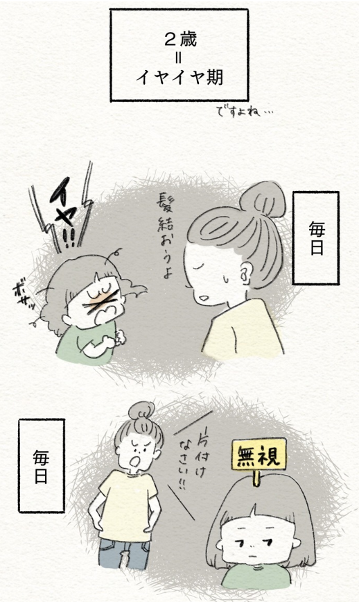 幼児×ジェンダー問題にイヤイヤ期のほっこり発見…今週のおすすめ記事!の画像5
