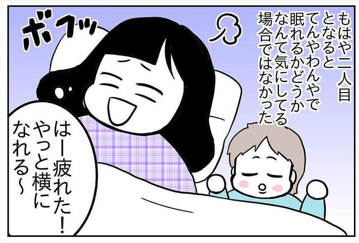 ミルク拒否で眠れない日々。睡眠障害とむきあい続けた育児記録。の画像20