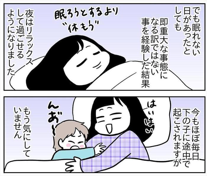 ミルク拒否で眠れない日々。睡眠障害とむきあい続けた育児記録。の画像23