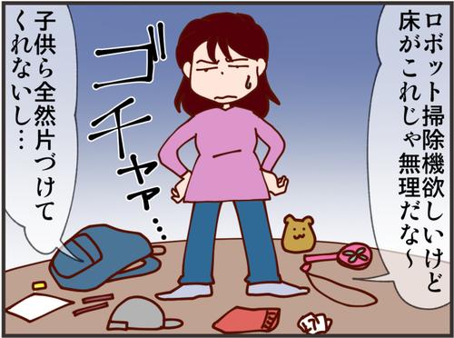 掃除機が可愛いペットに? 子どもの片付け欲に火をつけた意外な「家電効果」のタイトル画像