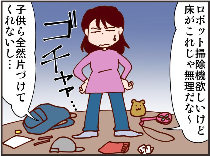 掃除機が可愛いペットに? 子どもの片付け欲に火をつけた意外な「家電効果」の画像1