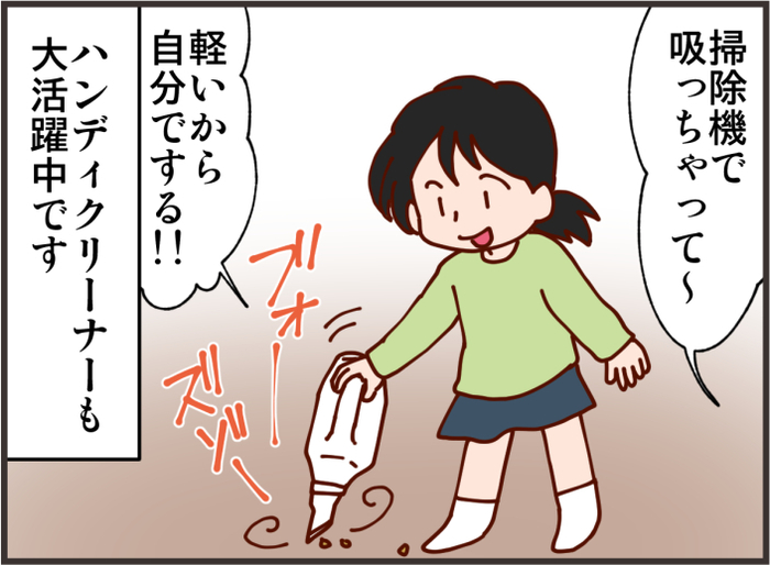 掃除機が可愛いペットに? 子どもの片付け欲に火をつけた意外な「家電効果」の画像8