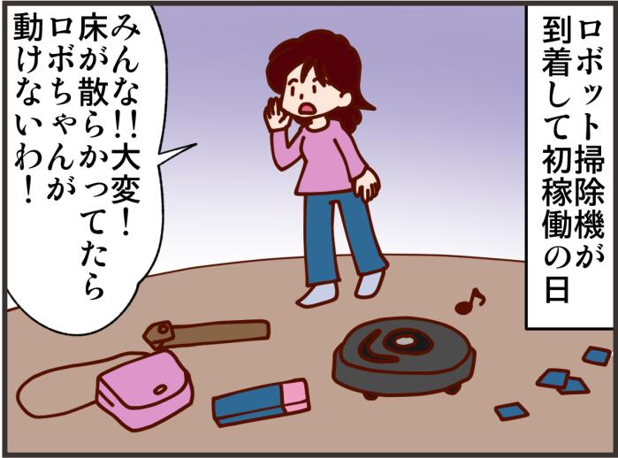 掃除機が可愛いペットに? 子どもの片付け欲に火をつけた意外な「家電効果」の画像4