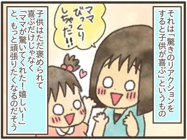 「ママ、ぼくすごいの?嬉しい!」褒め方を変えたら、息子の笑顔が増えましたの画像3