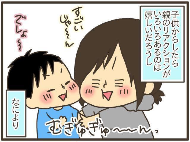 「ママ、ぼくすごいの?嬉しい!」褒め方を変えたら、息子の笑顔が増えましたの画像12