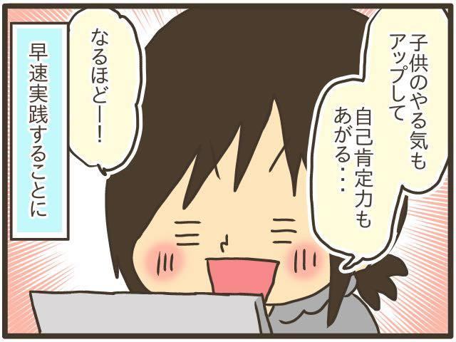 「ママ、ぼくすごいの?嬉しい!」褒め方を変えたら、息子の笑顔が増えましたの画像4
