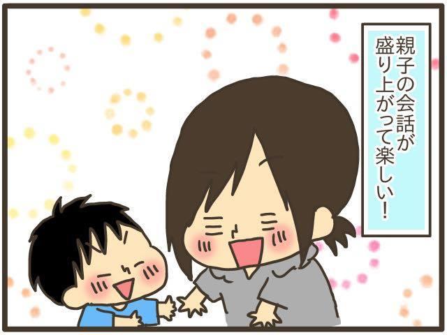 「ママ、ぼくすごいの?嬉しい!」褒め方を変えたら、息子の笑顔が増えましたの画像13