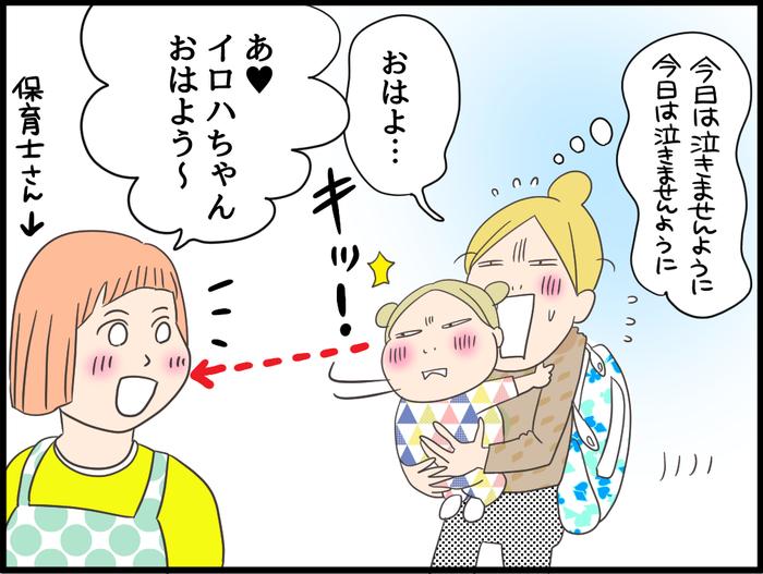"""登園→立ち話→ランチ→お迎え!?幼稚園と保育園の""""ママ友付き合い""""の違いの画像4"""
