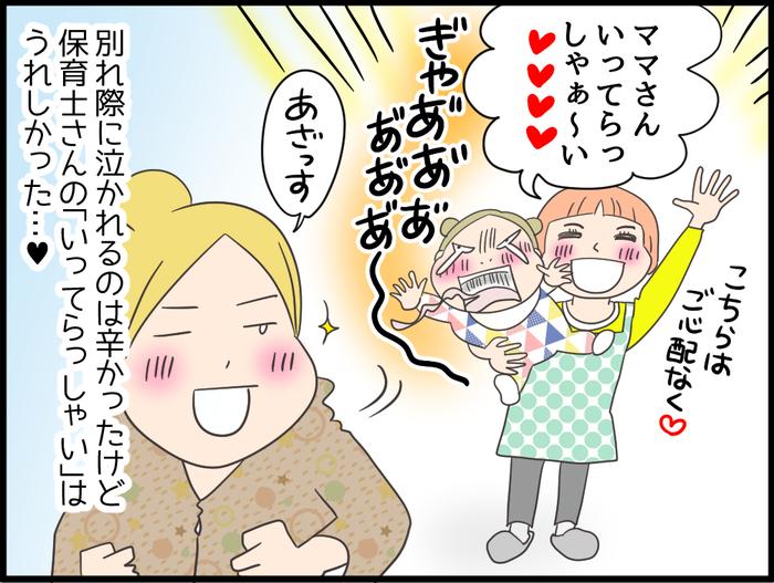 """登園→立ち話→ランチ→お迎え!?幼稚園と保育園の""""ママ友付き合い""""の違いの画像5"""