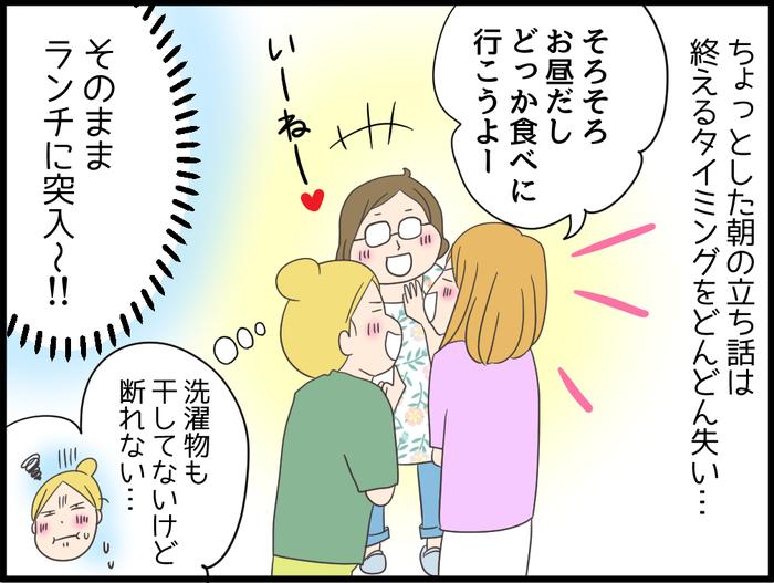 """登園→立ち話→ランチ→お迎え!?幼稚園と保育園の""""ママ友付き合い""""の違いの画像2"""