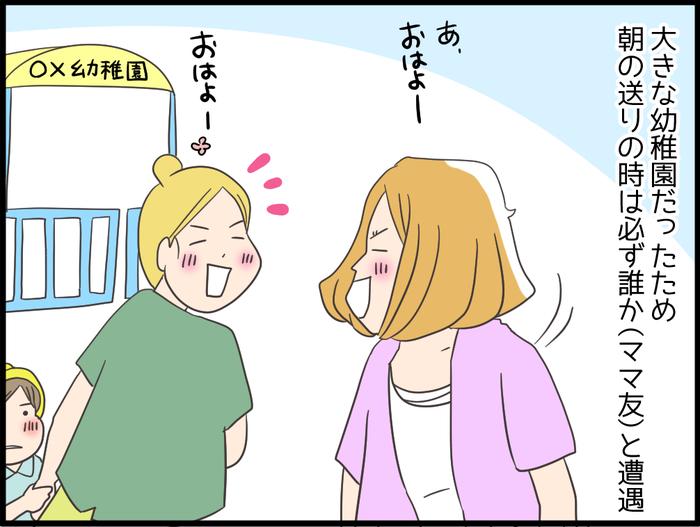 """登園→立ち話→ランチ→お迎え!?幼稚園と保育園の""""ママ友付き合い""""の違いの画像1"""