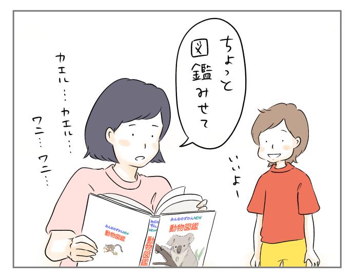 ワニは何図鑑に載ってる!?子どもと「新しいこと」を知るワクワクの気持ちの画像7