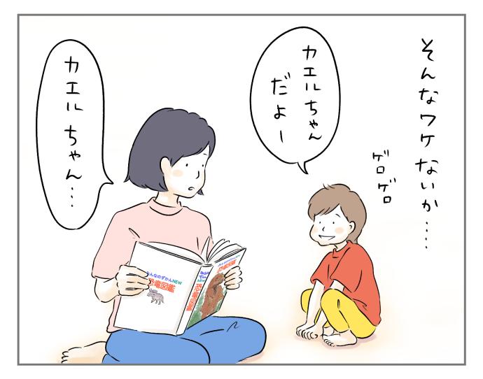 ワニは何図鑑に載ってる!?子どもと「新しいこと」を知るワクワクの気持ちの画像11
