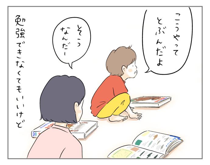 ワニは何図鑑に載ってる!?子どもと「新しいこと」を知るワクワクの気持ちの画像3