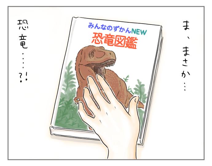 ワニは何図鑑に載ってる!?子どもと「新しいこと」を知るワクワクの気持ちの画像10