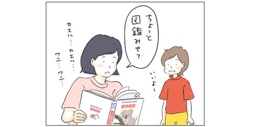 ワニは何図鑑に載ってる!?子どもと「新しいこと」を知るワクワクの気持ちのタイトル画像