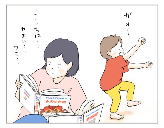 ワニは何図鑑に載ってる!?子どもと「新しいこと」を知るワクワクの気持ちの画像8
