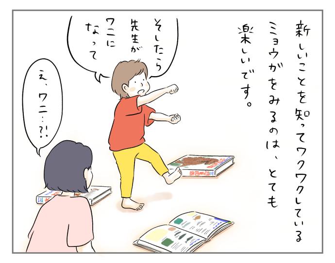 ワニは何図鑑に載ってる!?子どもと「新しいこと」を知るワクワクの気持ちの画像4