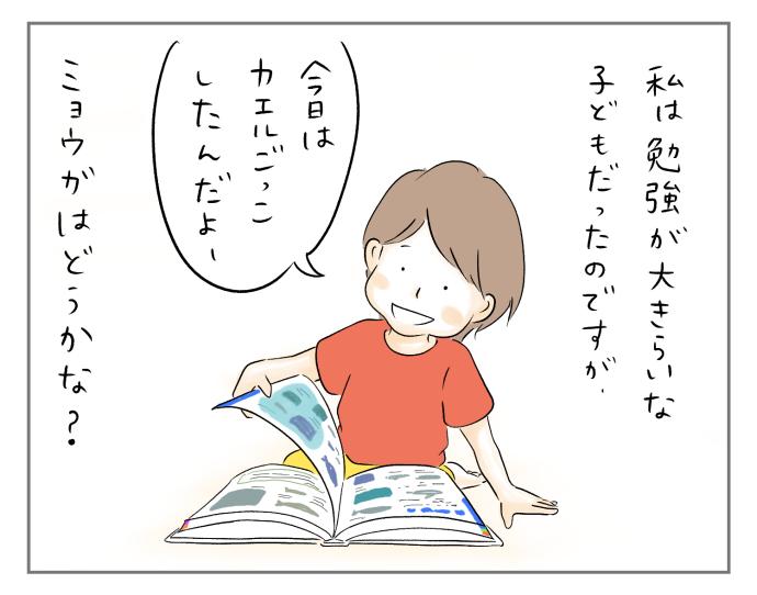 ワニは何図鑑に載ってる!?子どもと「新しいこと」を知るワクワクの気持ちの画像2