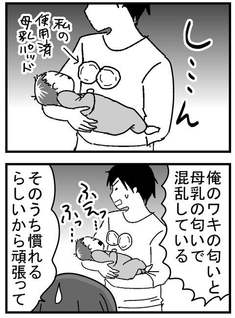 赤ちゃんのいるお家に現れる…それは「妖怪・爪切り婆」!の画像27