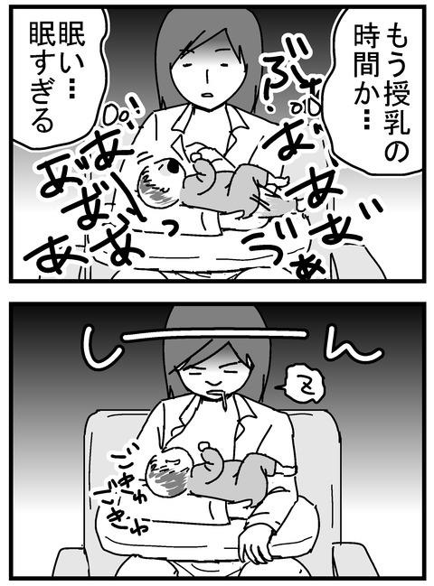 赤ちゃんのいるお家に現れる…それは「妖怪・爪切り婆」!の画像23