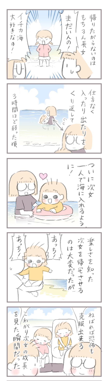 とんでもなく怖がりの次女。怖すぎた海が、大好きになるまで。の画像3