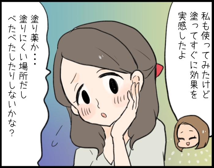 誰にも言えないあのかゆみ・かぶれ……かゆみ止めクリームですぐ悩みをケア!の画像20