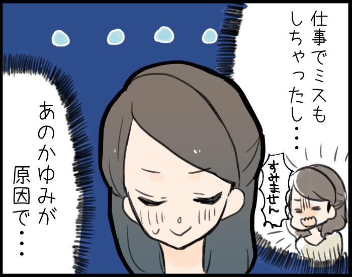 誰にも言えないあのかゆみ・かぶれ……かゆみ止めクリームですぐ悩みをケア!の画像3
