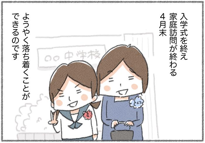 3歳違いの罠?!卒入園が同時に訪れる、そして、成長に涙腺崩壊。の画像10