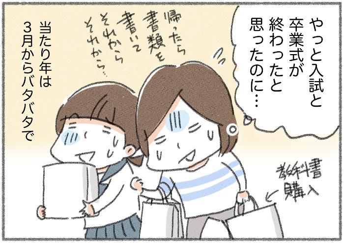 3歳違いの罠?!卒入園が同時に訪れる、そして、成長に涙腺崩壊。の画像9