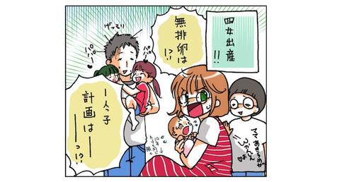 「子どもは一人かな」と思っていた私。気づけば4人のママになっていた!のタイトル画像