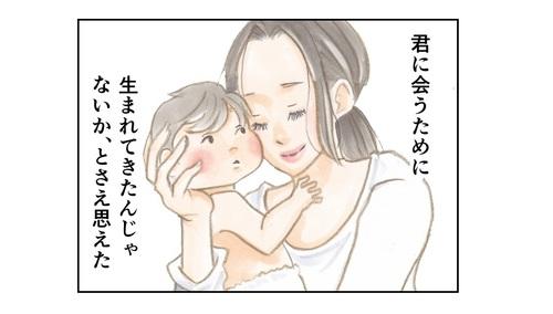 「記憶の中の、ふわふわの肌。」キュレルと過ごした赤ちゃん育児期のタイトル画像