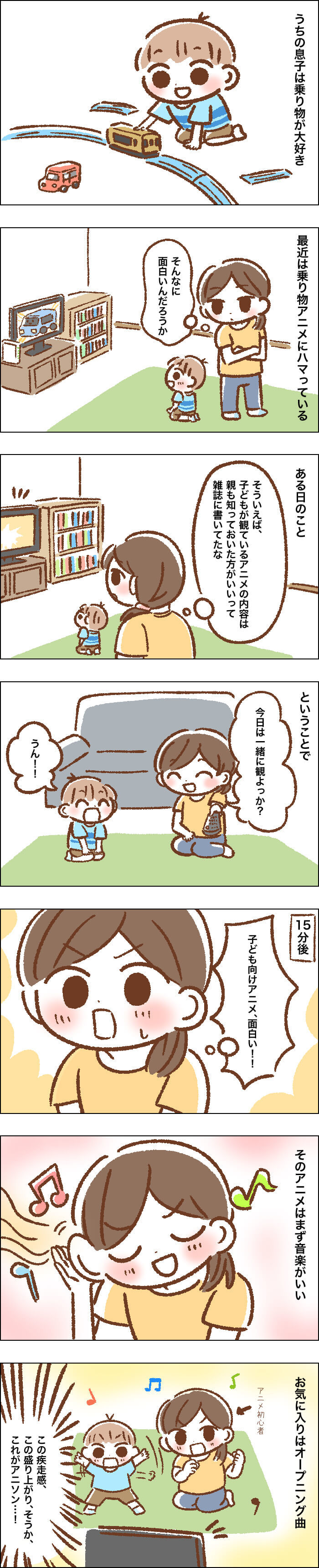 幼児アニメにドハマりした結果、家族がいままでにない幸せを手に入れた話の画像1