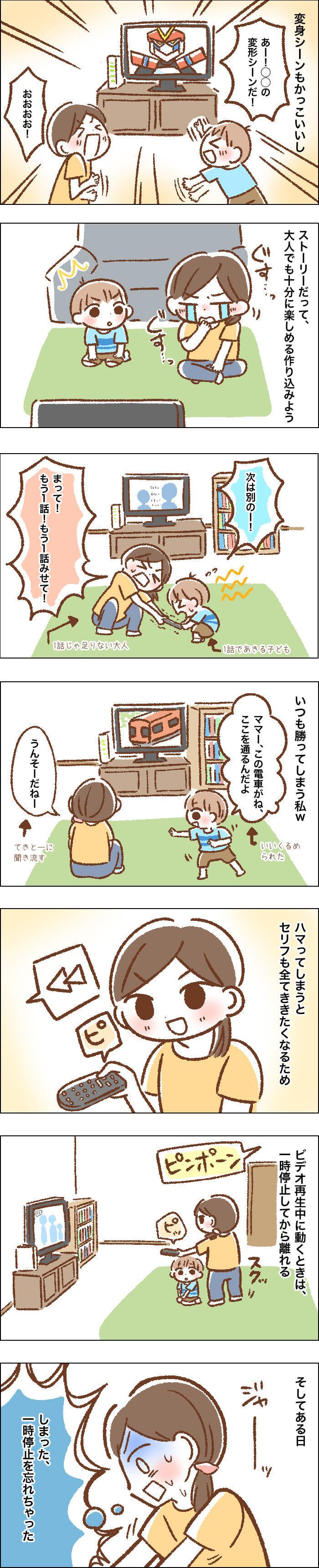 幼児アニメにドハマりした結果、家族がいままでにない幸せを手に入れた話の画像2