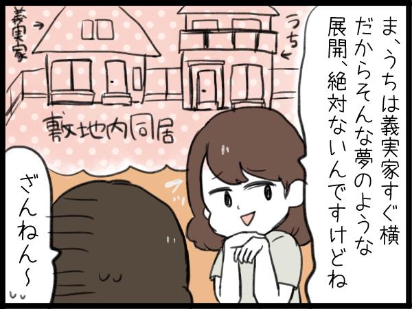 お義母さんへのありがとうがあふれる。敷地内同居で感じる嬉しいことの画像3