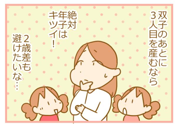 双子の次の子、何歳差で産む!?我が家が「3歳差」にしてみて思うことの画像1