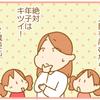 双子の次の子、何歳差で産む!?我が家が「3歳差」にしてみて思うことのタイトル画像