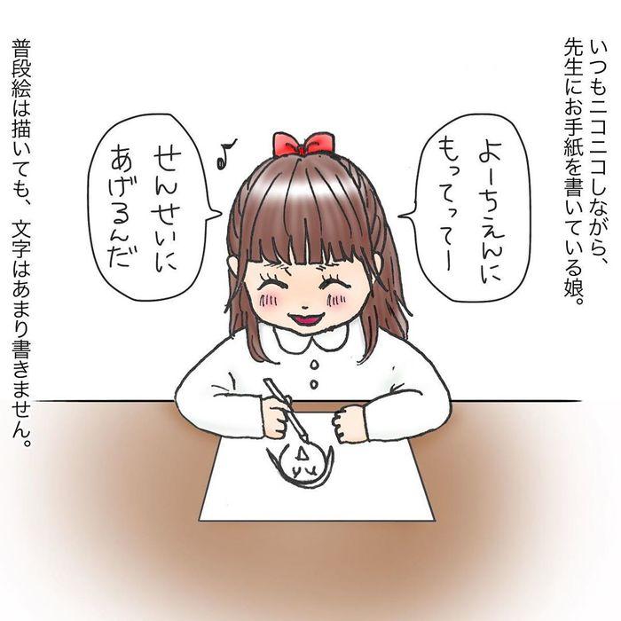 大好きな先生へ、やんちゃ娘が泣きながら書いた手紙の画像43