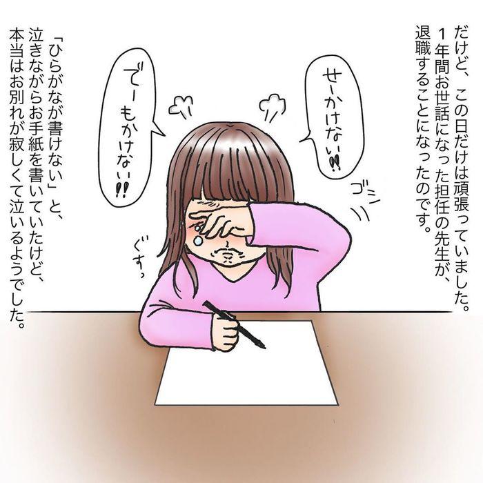 大好きな先生へ、やんちゃ娘が泣きながら書いた手紙の画像44