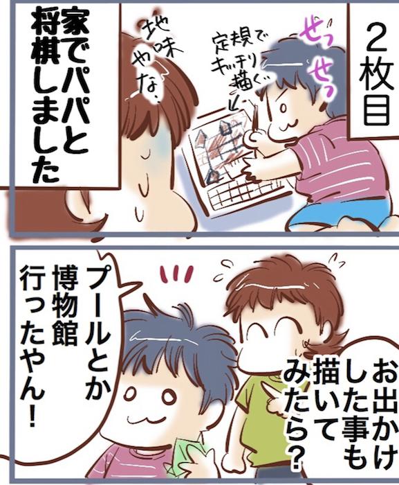 エンドレス「あそぼ〜!」に曜日感覚マヒ…「夏休みあるある」まとめました!の画像35