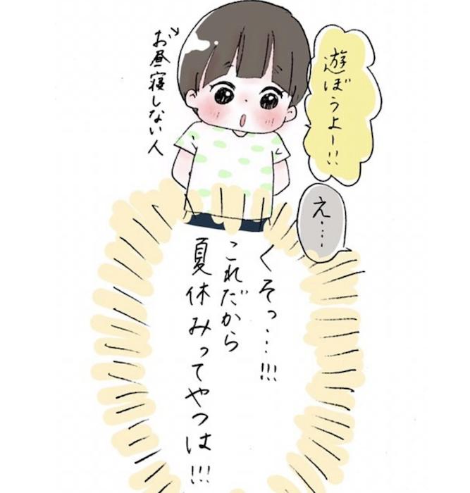 エンドレス「あそぼ〜!」に曜日感覚マヒ…「夏休みあるある」まとめました!の画像23