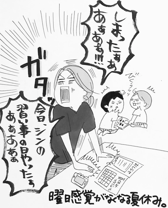エンドレス「あそぼ〜!」に曜日感覚マヒ…「夏休みあるある」まとめました!の画像12