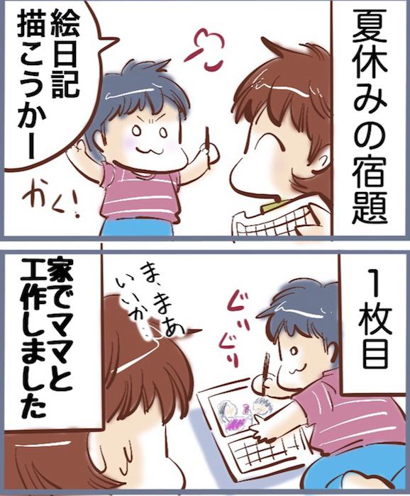 エンドレス「あそぼ〜!」に曜日感覚マヒ…「夏休みあるある」まとめました!の画像34