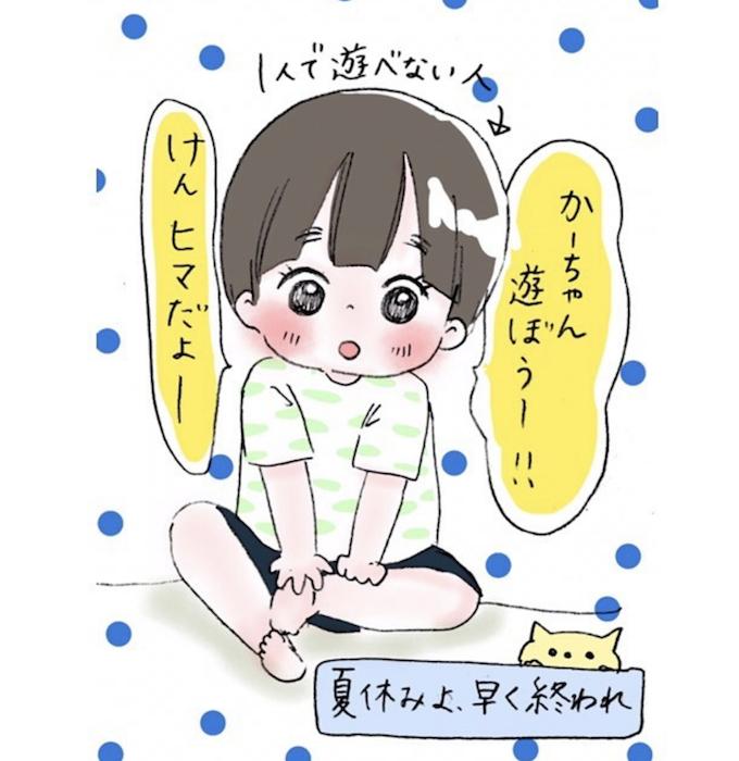 エンドレス「あそぼ〜!」に曜日感覚マヒ…「夏休みあるある」まとめました!の画像14