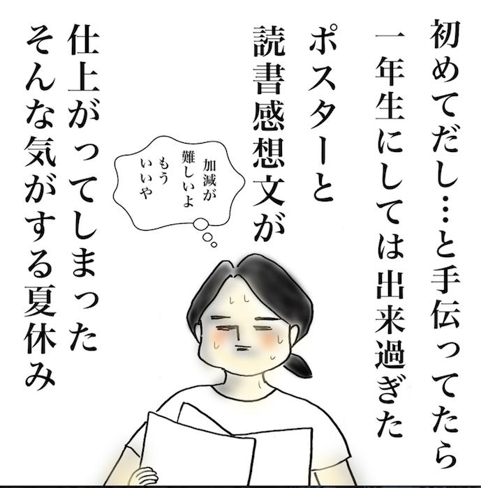エンドレス「あそぼ〜!」に曜日感覚マヒ…「夏休みあるある」まとめました!の画像6