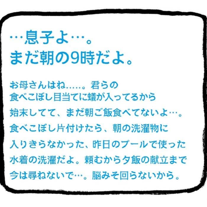エンドレス「あそぼ〜!」に曜日感覚マヒ…「夏休みあるある」まとめました!の画像3