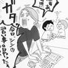 エンドレス「あそぼ〜!」に曜日感覚マヒ…「夏休みあるある」まとめました!のタイトル画像